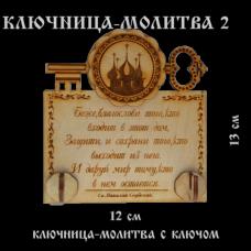 Ключница - молитва №2 (гравировка)