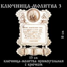 Ключница - молитва №3  (гравировка)