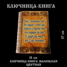 Ключница-книга маленькая  цветная
