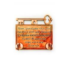 Ключница - молитва №2 (цветная)