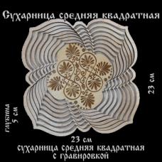 Сухарница средняя квадратная (гравировка)