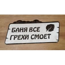 """Табличка для бани №30 """"Баня все грехи смоет"""" 42*19 см. в вакуумной упаковке"""