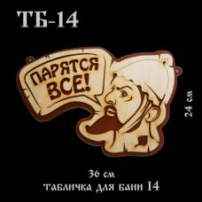 Табличка для бани №14 «Парятся все» в вакуумной упаковке