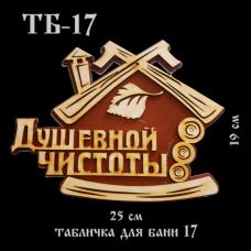 Табличка для бани №17 «Душевной чистоты» в вакуумной упаковке