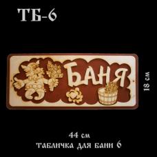 """Табличка для бани №6 """"Баня """" в вакуумной упаковке"""