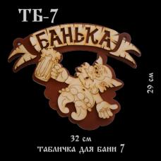 """Табличка для бани №7 """"Банька """" в вакуумной упаковке"""