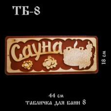 """Табличка для бани №8 """"Сауна"""" в вакуумной упаковке"""