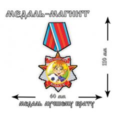 Магнит медаль Лучшему брату