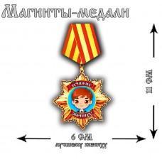 Магнит медаль Лучшему жениху