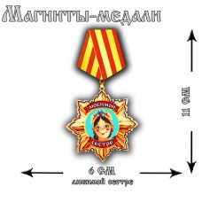 Магнит медаль Любимой сестре