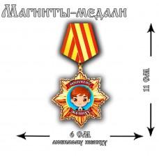 Магнит медаль Любимому жениху