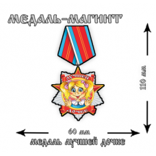 Магнит медаль лучшей дочке