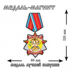 Магнит медаль Лучшей бабушке
