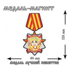 Магнит медаль Лучшей невестке