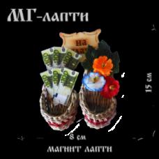 Магнит-лапти