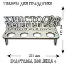 Подставка под яйца №4 прямоугольная, 8 шт, 23*11*11,5 см, в планшете в упаковке