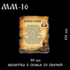 """Магнит """"Молитва  о Семье"""" со свечой"""