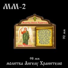 """ММ-2 Магнит """"Молитва Ангелу Хранителю"""""""