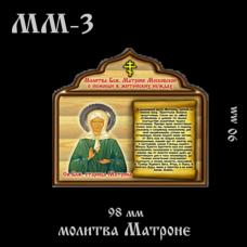 """Магнит """"Молитва Матроне Московской"""""""