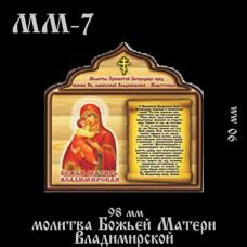 """Магнит """"Молитва Божьей матери Владимирской"""""""