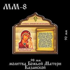 """Магнит """"Молитва Божьей матери Казанской"""""""