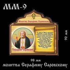 """Магнит """"Молитва Серафиму Саровскому"""""""