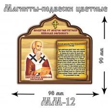 """Магнит """"Молитва от врагов  Николая Сербского"""""""